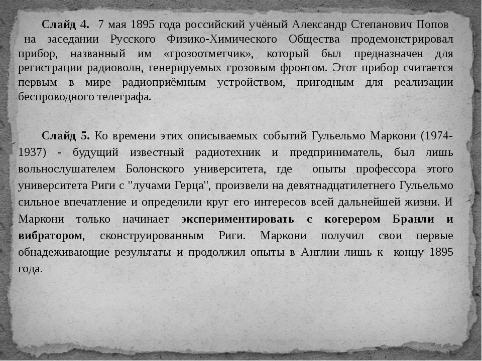 Слайд 4. 7 мая 1895 года российский учёный Александр Степанович Попов на за...