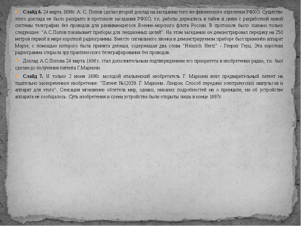 Слайд 6. 24 марта 1896г. А. С. Попов сделал второй доклад на заседании того ж...