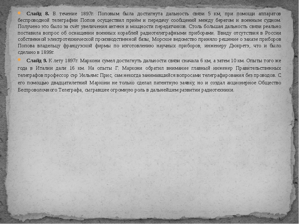 Слайд 8. В течение 1897г. Поповым была достигнута дальность связи 5 км, при п...