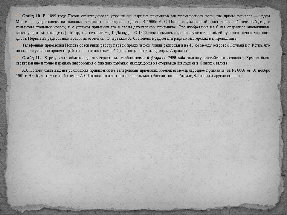 Слайд 10. В 1899 году Попов сконструировал улучшенный вариант приёмника элек...