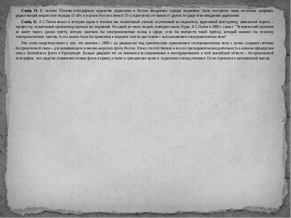 Слайд 14. В системе Почтово-телеграфного ведомства радиосвязь в России внедря...