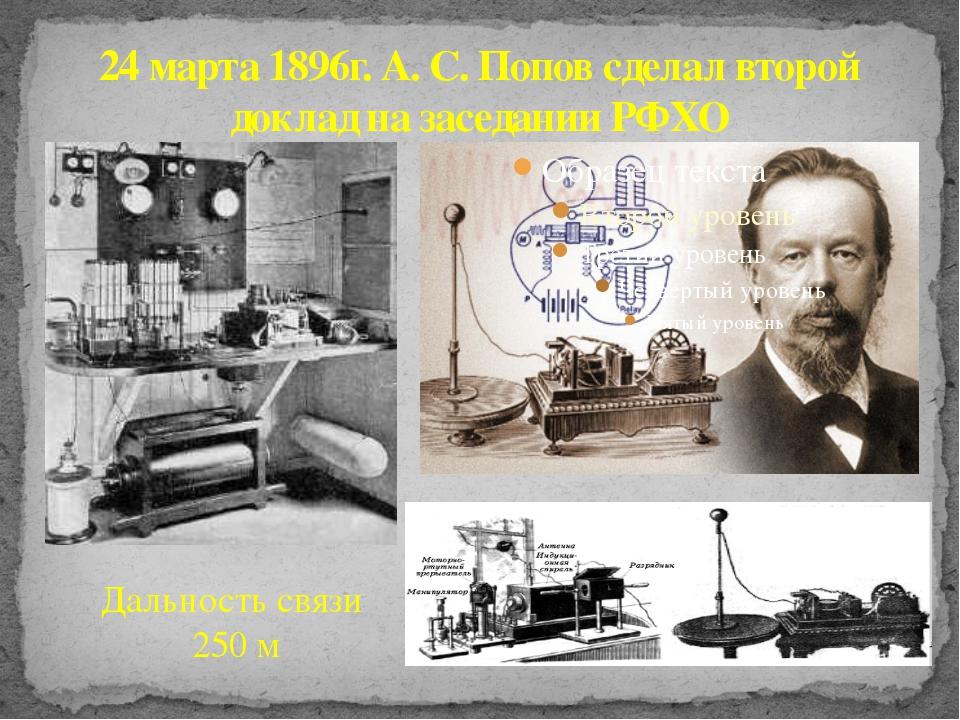 24 марта 1896г. А. С. Попов сделал второй доклад на заседании РФХО Дальность...