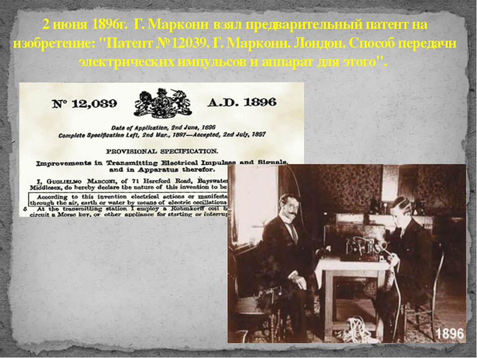 """2 июня 1896г. Г. Маркони взял предварительный патент на изобретение: """"Патент..."""