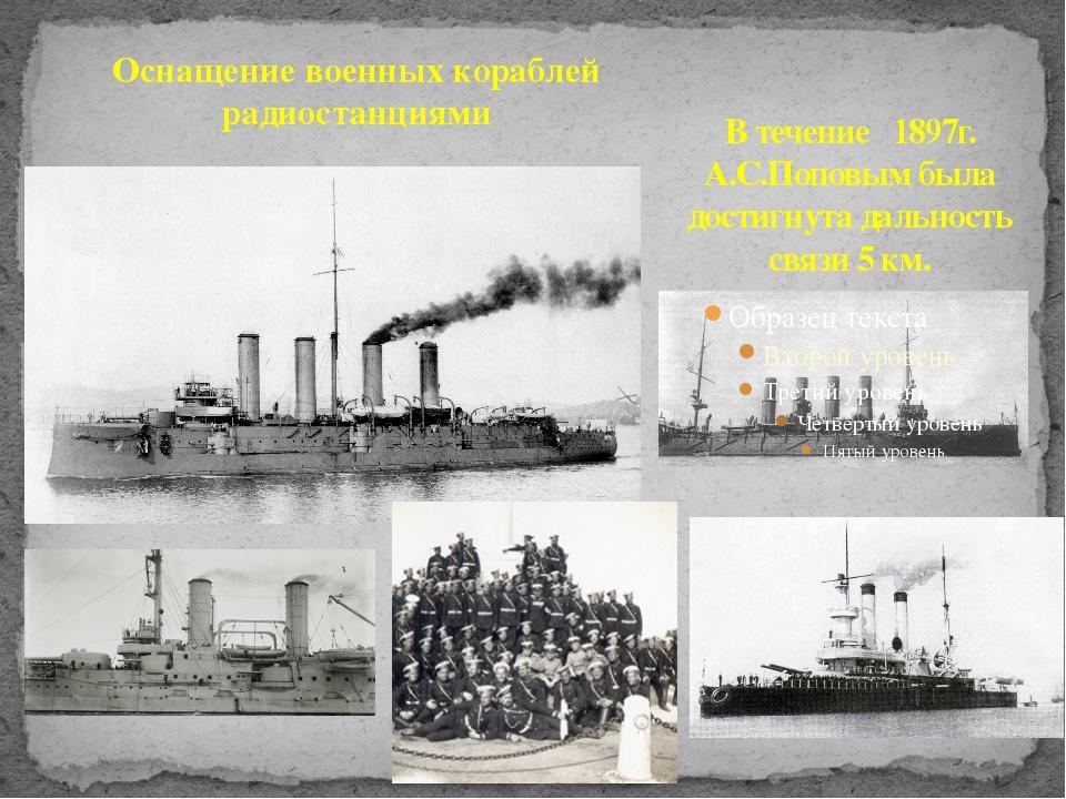 В течение 1897г. А.С.Поповым была достигнута дальность связи 5 км. Оснащение...