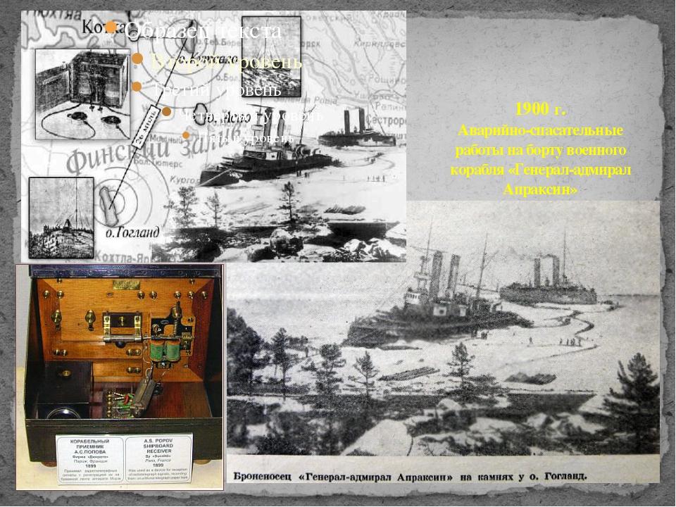 1900 г. Аварийно-спасательные работы на борту военного корабля «Генерал-адми...