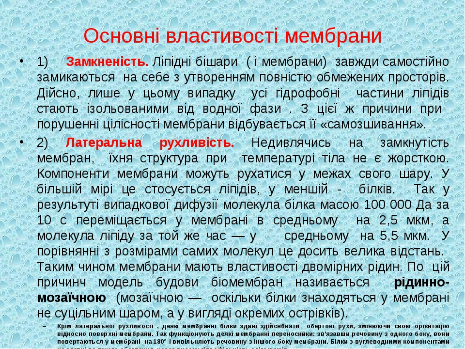 Основні властивості мембрани 1)Замкненість. Ліпідні бішари ( і мембрани) зав...