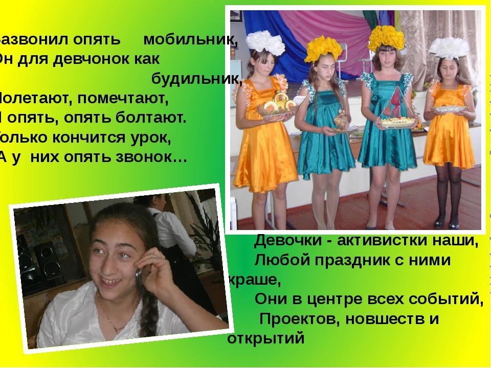 Девочки - активистки наши, Любой праздник с ними краше, Они в центре всех со...