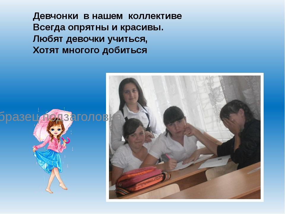 Девчонки в нашем коллективе Всегда опрятны и красивы. Любят девочки учиться,...