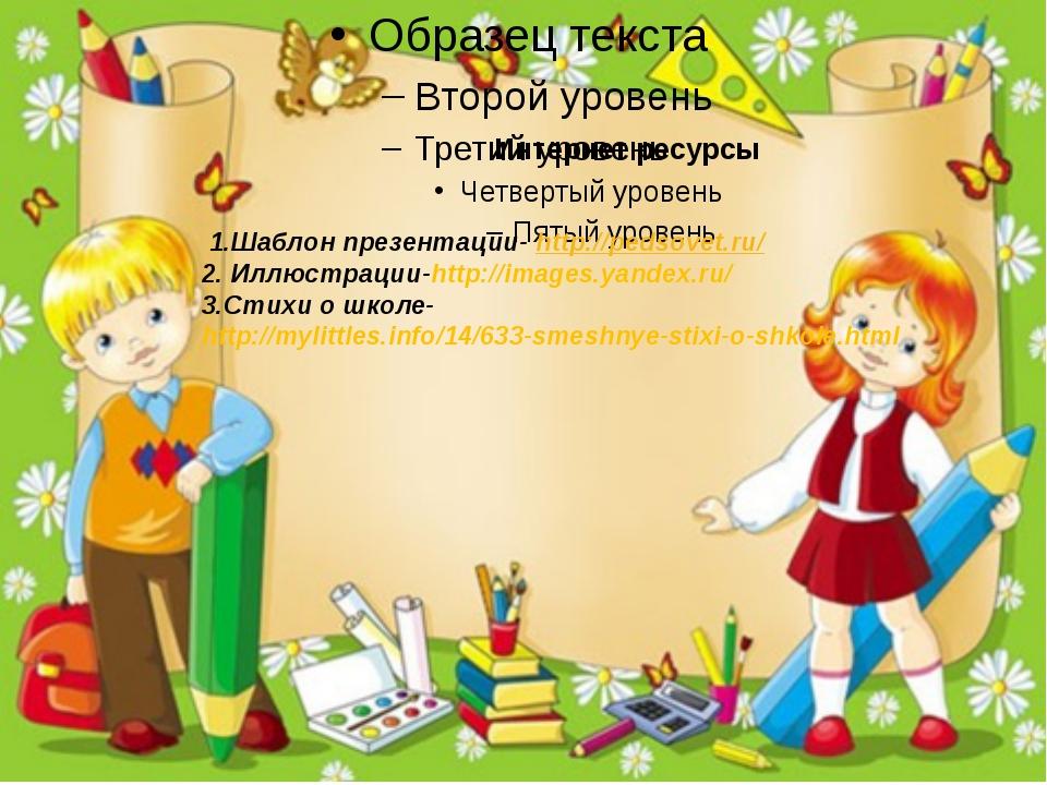 Интернет ресурсы 1.Шаблон презентации- http://pedsovet.ru/ 2. Иллюстрации-ht...