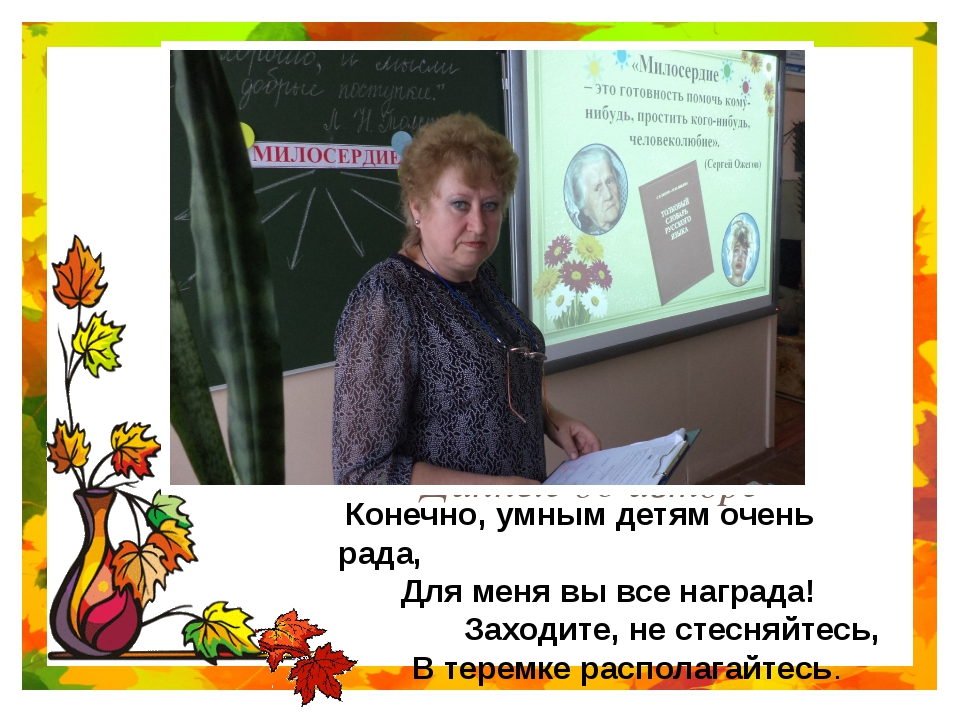 Название презентации Данные об авторе Конечно, умным детям очень рада, Для м...