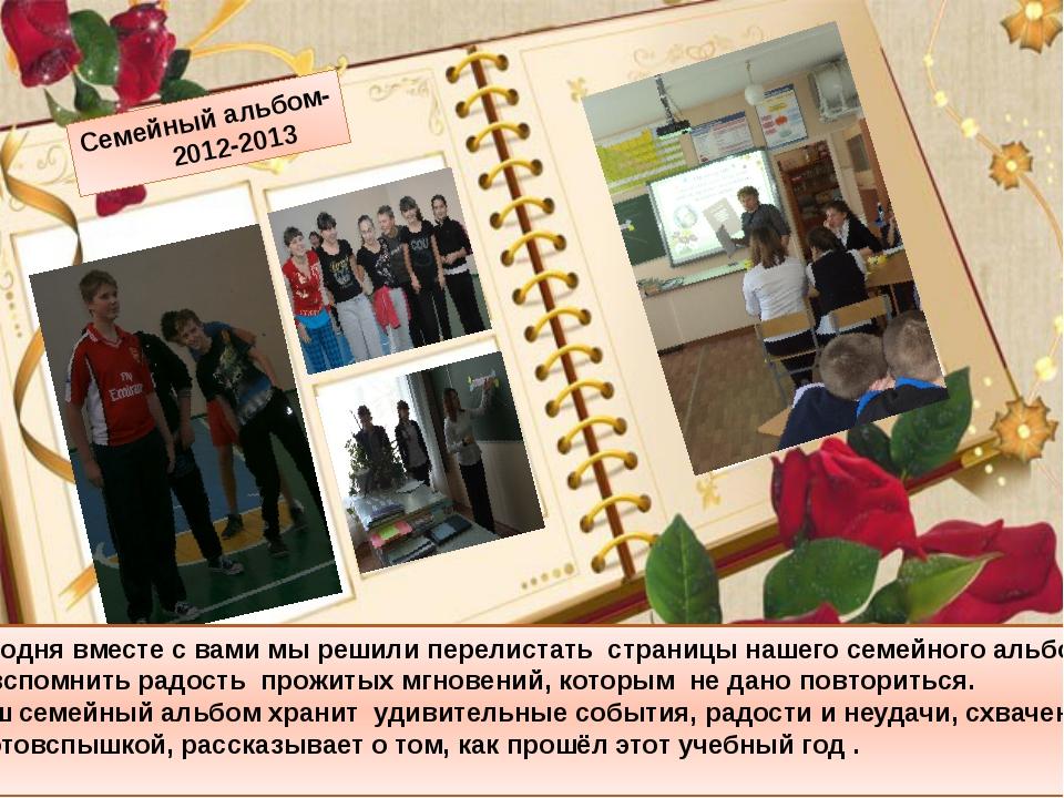 Семейный альбом – 2012- 2013 Семейный альбом- 2012-2013 Сегодня вместе с вам...