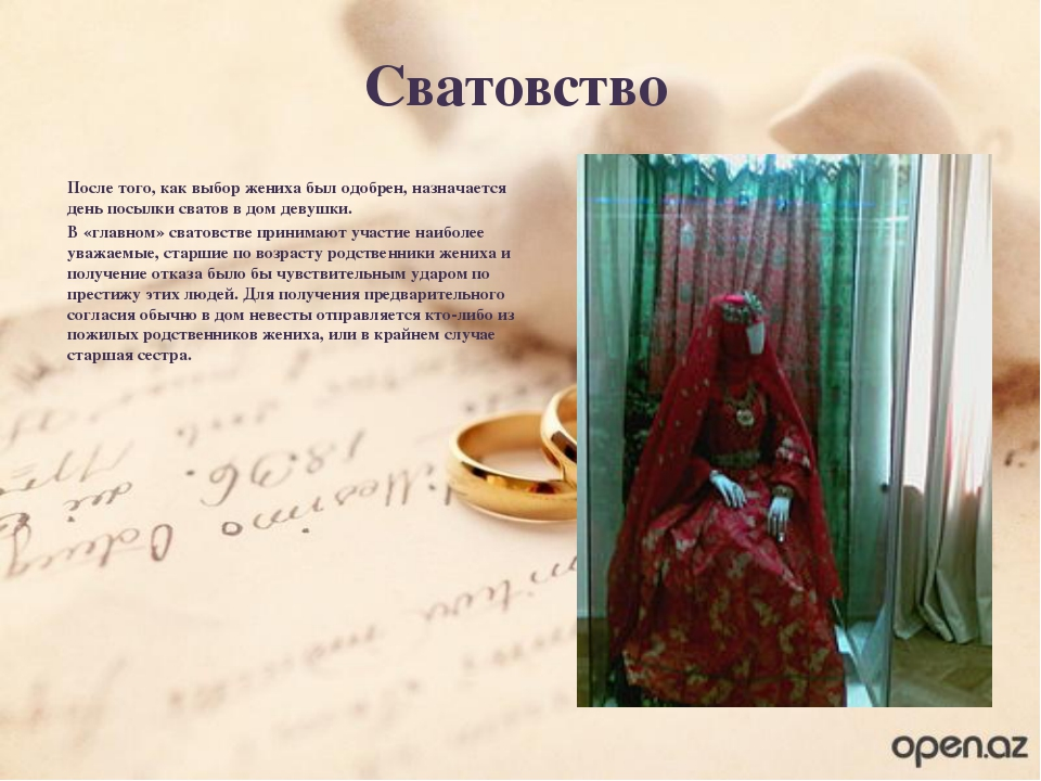 Открыткам, открытки на сватовство