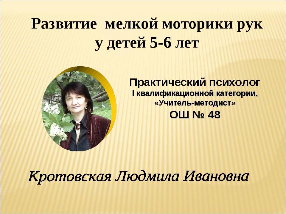 Практический психолог І квалификационной категории, «Учитель-методист» ОШ №...