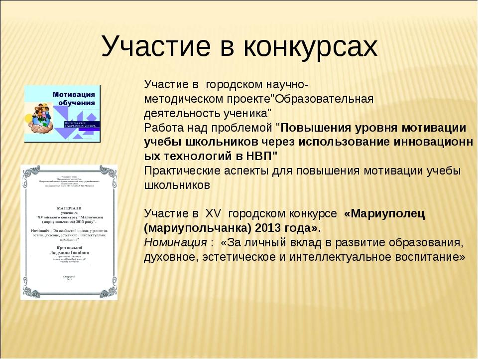 """Участие в конкурсах Участиев городском научно-методическомпроекте""""Образова..."""