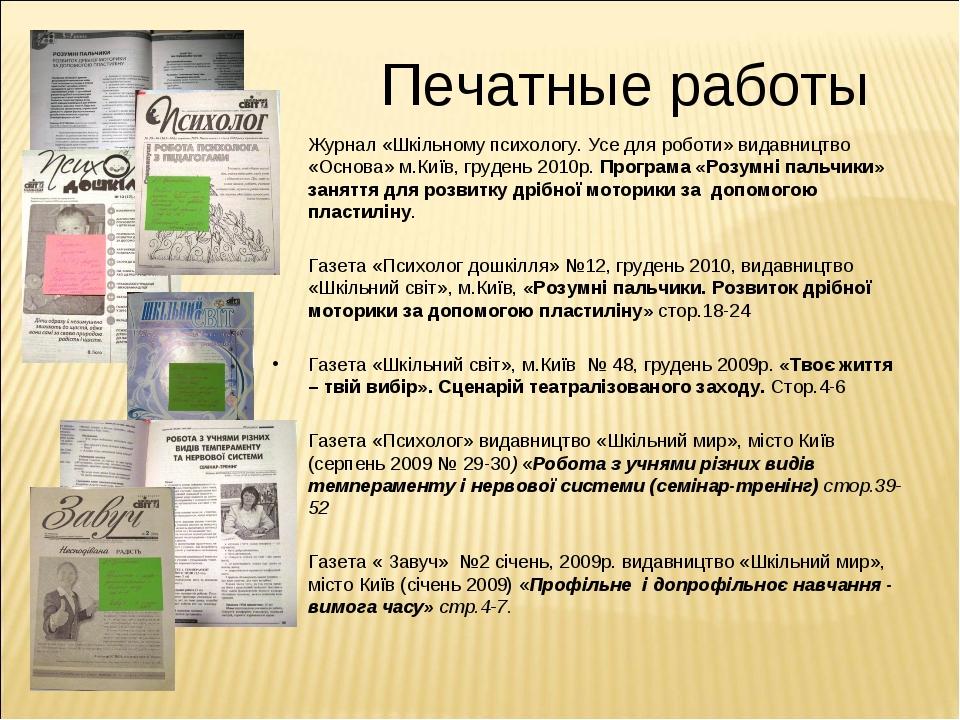 Печатные работы Журнал «Шкільному психологу. Усе для роботи» видавництво «Осн...