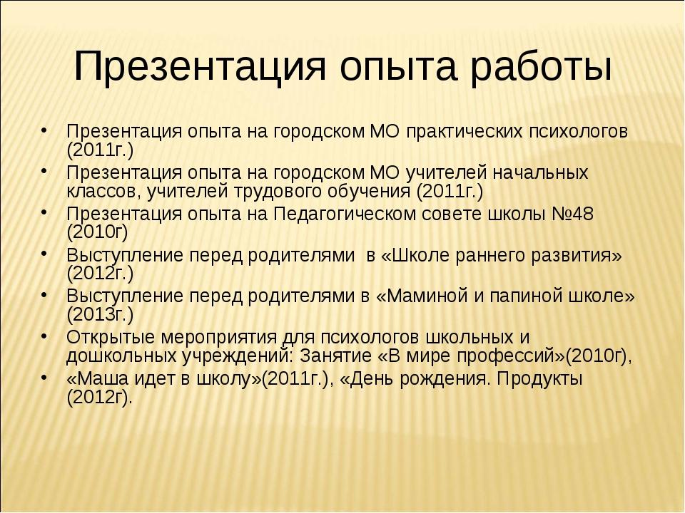 Презентация опыта работы Презентация опыта на городском МО практических психо...