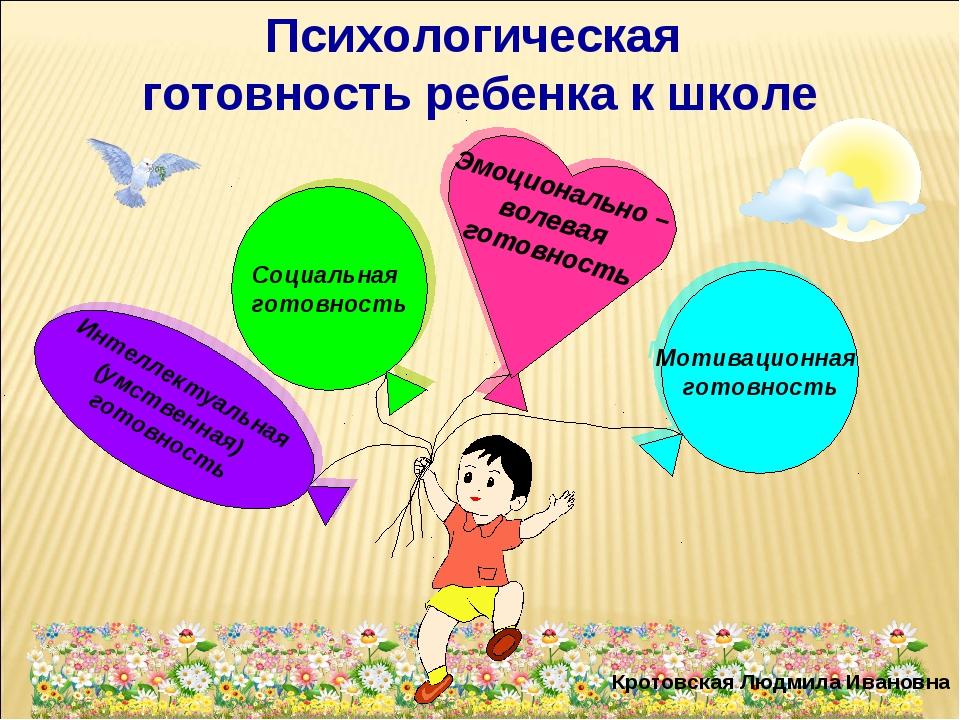 Психологическая готовность ребенка к школе Кротовская Людмила Ивановна