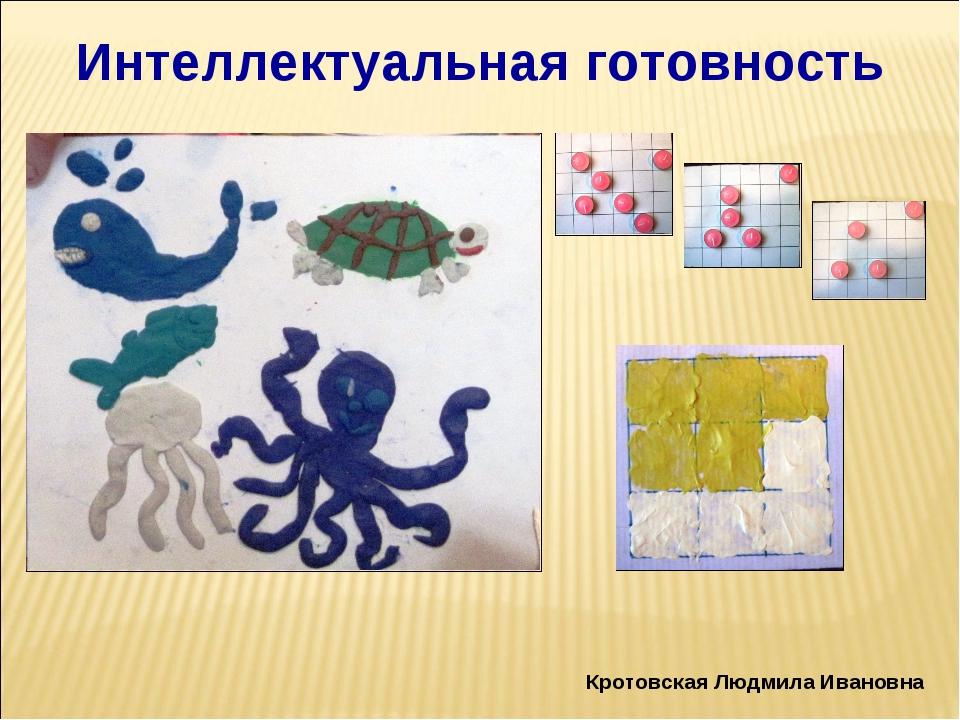 Интеллектуальная готовность Кротовская Людмила Ивановна