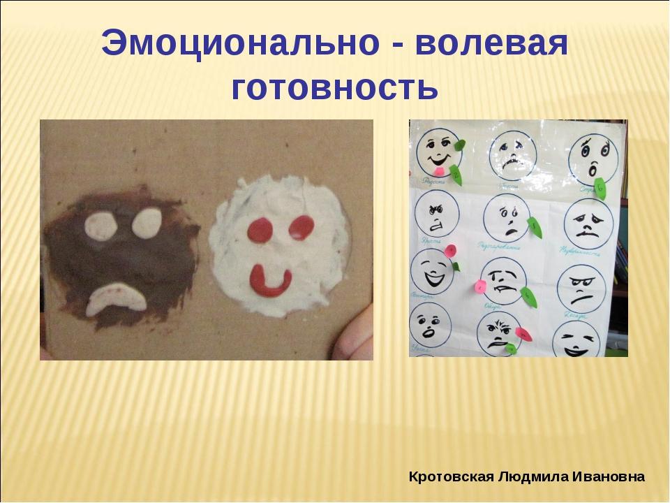 Эмоционально - волевая готовность Кротовская Людмила Ивановна