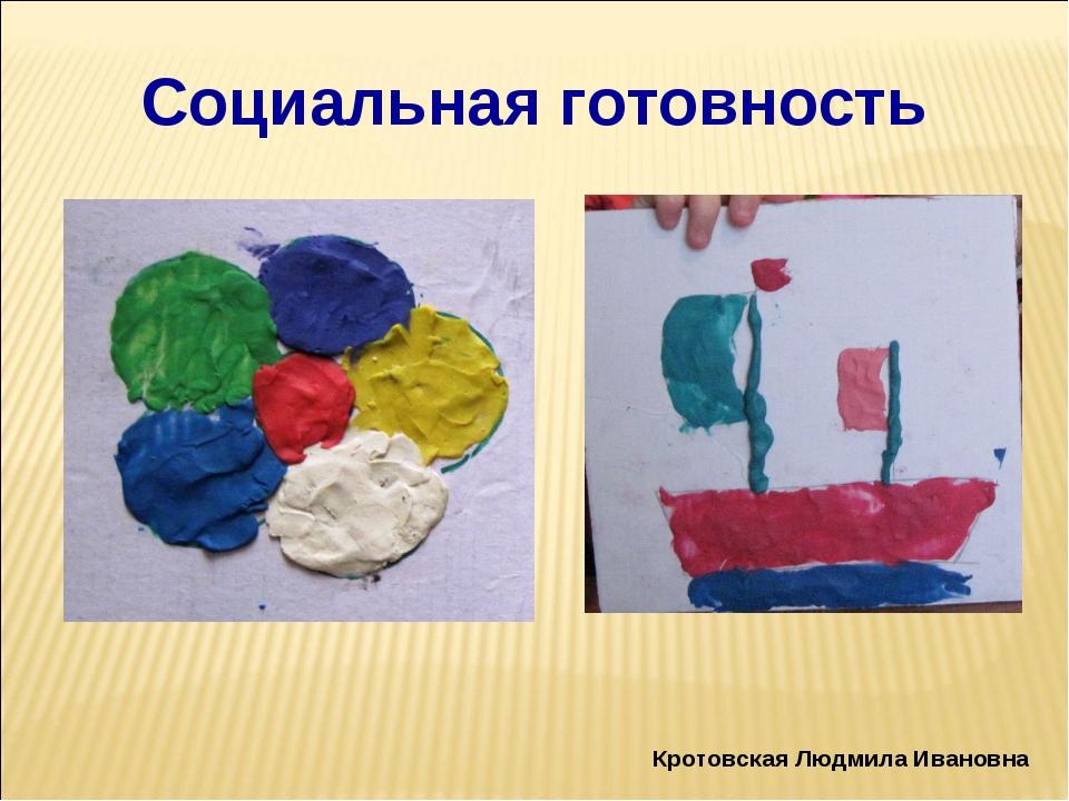 Социальная готовность Кротовская Людмила Ивановна