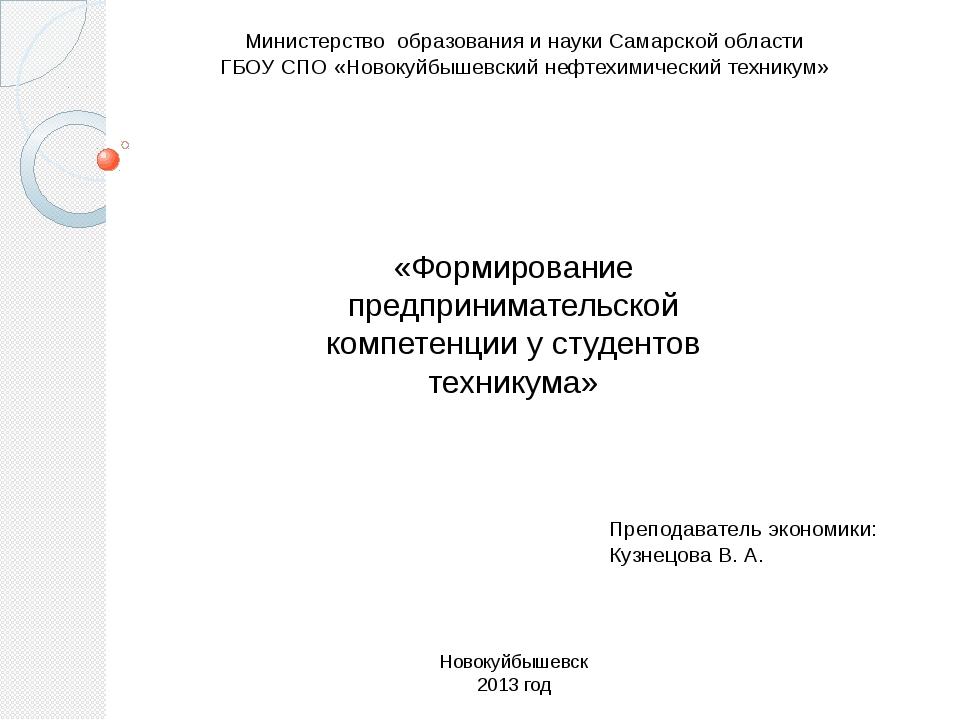 Министерство образования и науки Самарской области ГБОУ СПО «Новокуйбышевский...