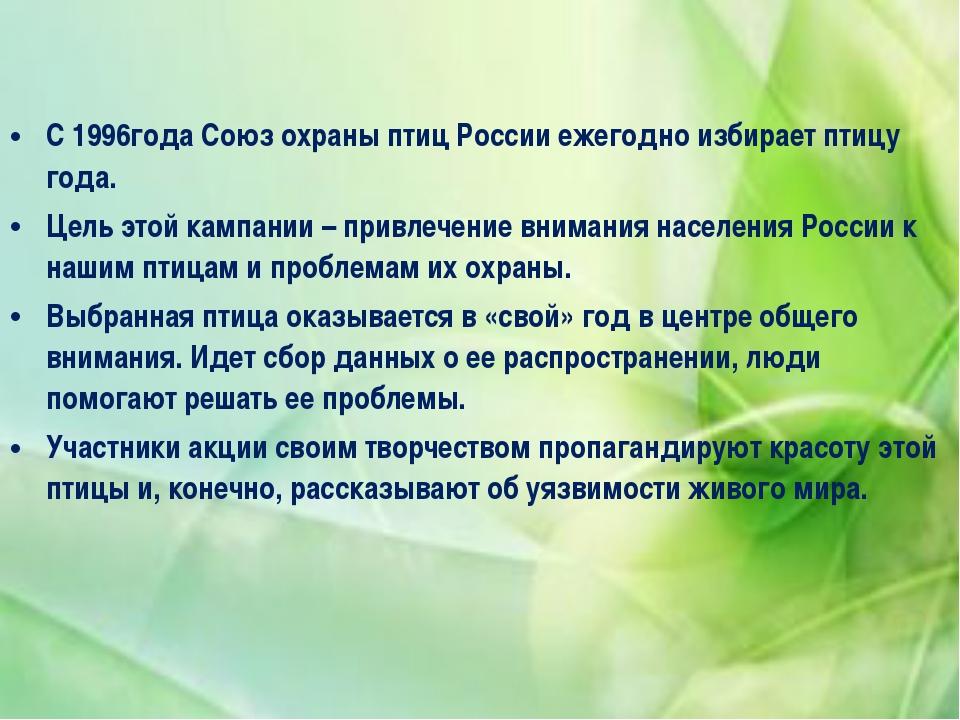 С 1996года Союз охраны птиц России ежегодно избирает птицу года. Цель этой к...