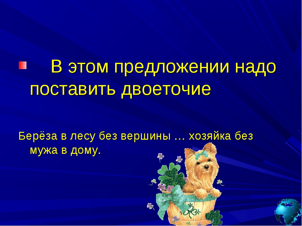В этом предложении надо поставить двоеточие Берёза в лесу без вершины … хозя...