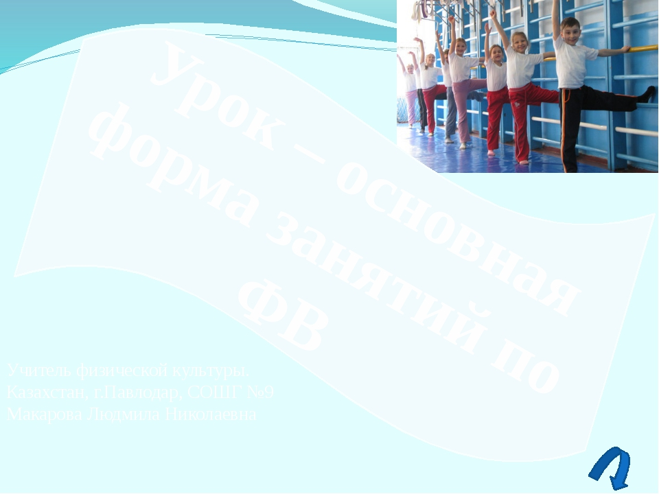 Урок – основная форма занятий по ФВ Учитель физической культуры. Казахстан,...