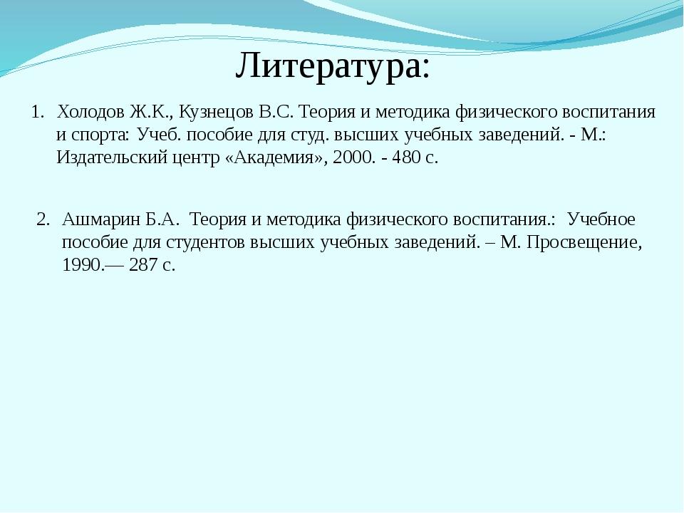 Литература: Холодов Ж.К., Кузнецов B.C. Теория и методика физического воспита...