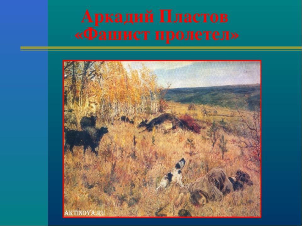 Аркадий Пластов «Фашист пролетел»