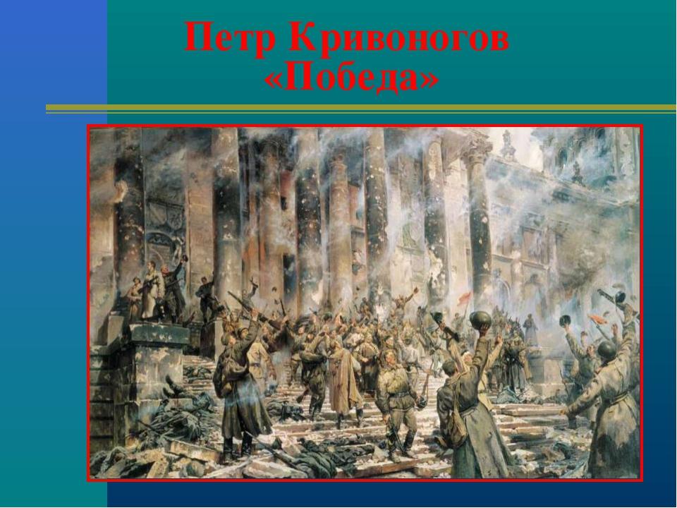 Петр Кривоногов «Победа»