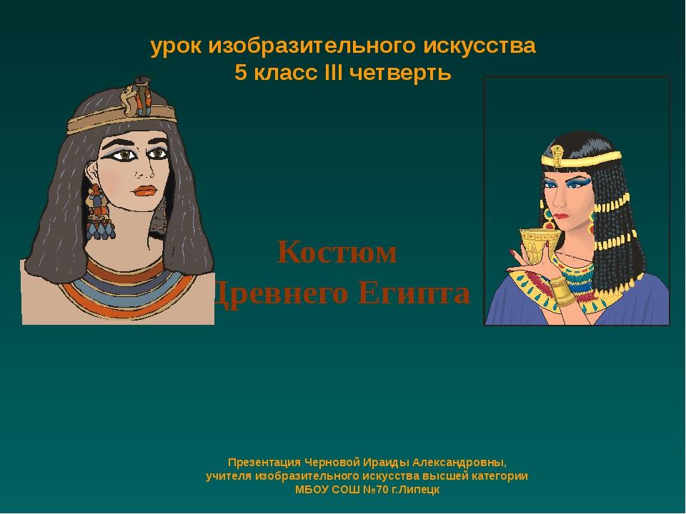 урок изобразительного искусства 5 класс III четверть Костюм Древнего Египта П...