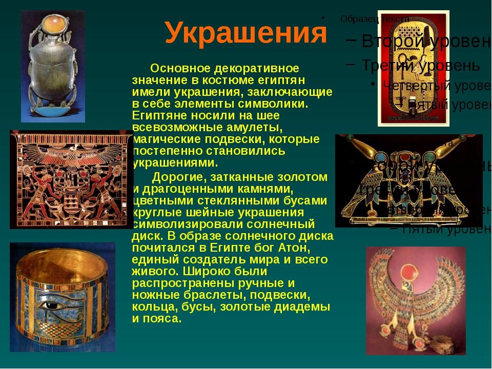 Украшения Основное декоративное значение в костюме египтян имели украшения, з...