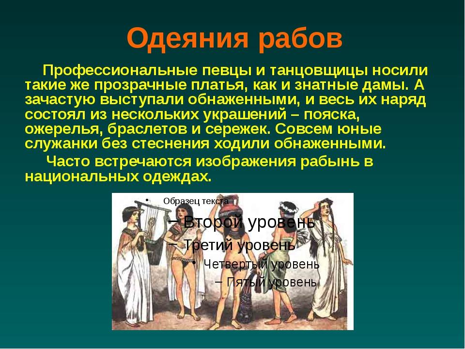 Одеяния рабов Профессиональные певцы и танцовщицы носили такие же прозрачные...
