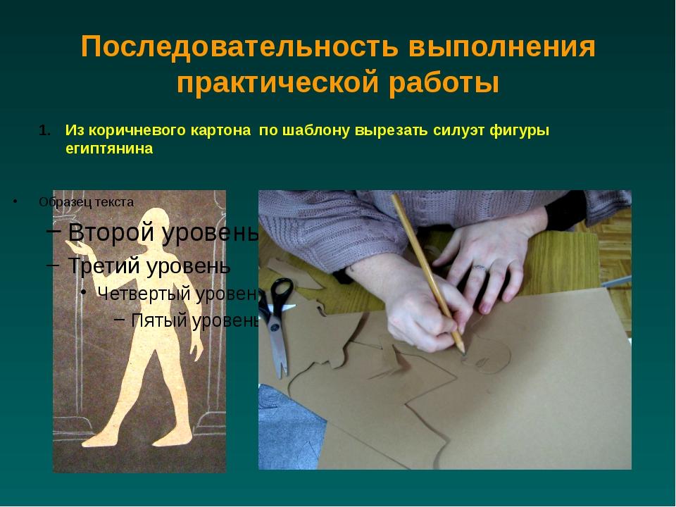 Последовательность выполнения практической работы Из коричневого картона по ш...