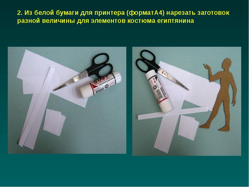 2. Из белой бумаги для принтера (форматА4) нарезать заготовок разной величины...