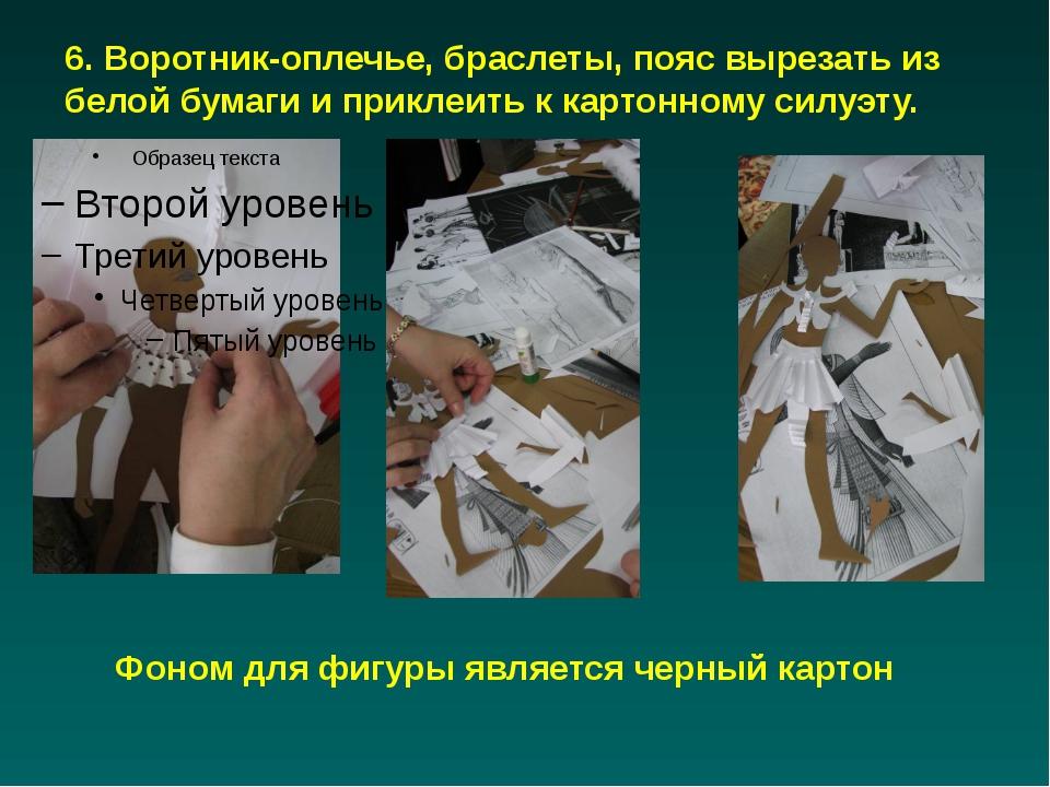 6. Воротник-оплечье, браслеты, пояс вырезать из белой бумаги и приклеить к ка...