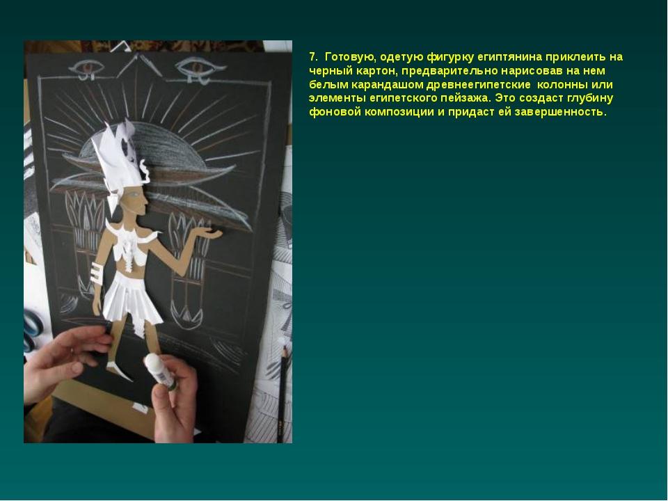 7. Готовую, одетую фигурку египтянина приклеить на черный картон, предварител...