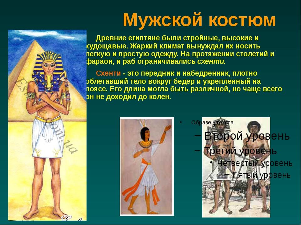 Мужской костюм Древние египтяне были стройные, высокие и худощавые. Жаркий к...
