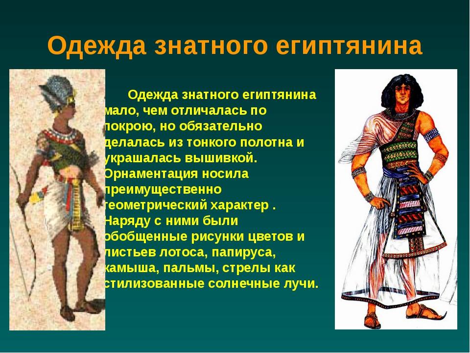 Одежда знатного египтянина Одежда знатного египтянина мало, чем отличалась по...