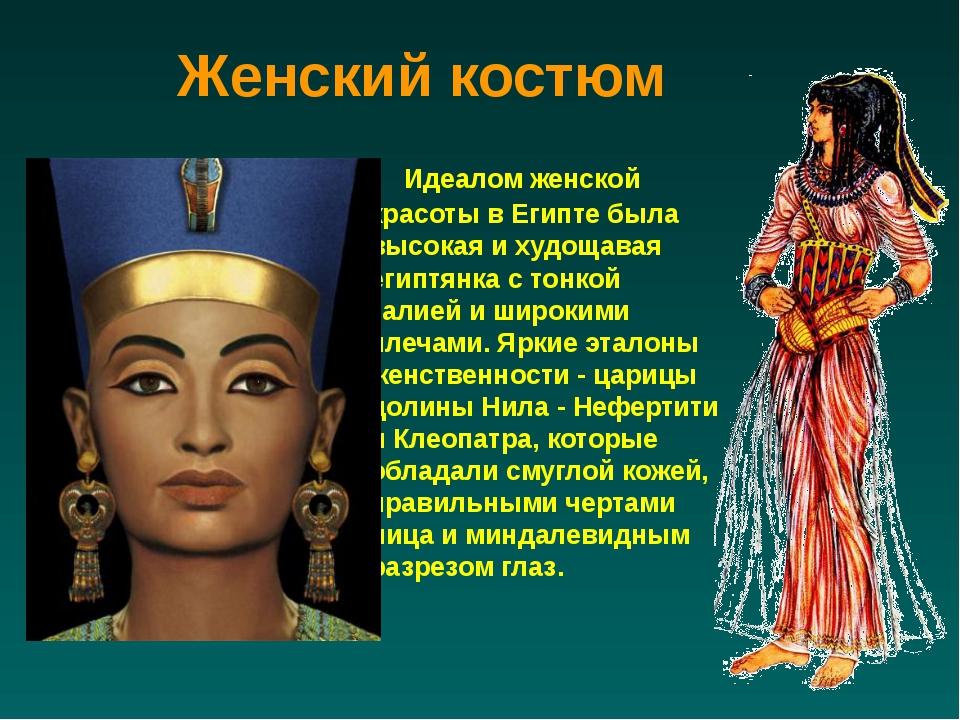 Идеалом женской красоты в Египте была высокая и худощавая египтянка с тонкой...