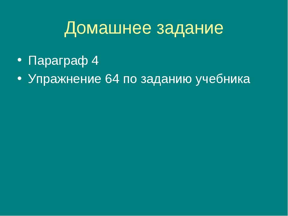 Домашнее задание Параграф 4 Упражнение 64 по заданию учебника