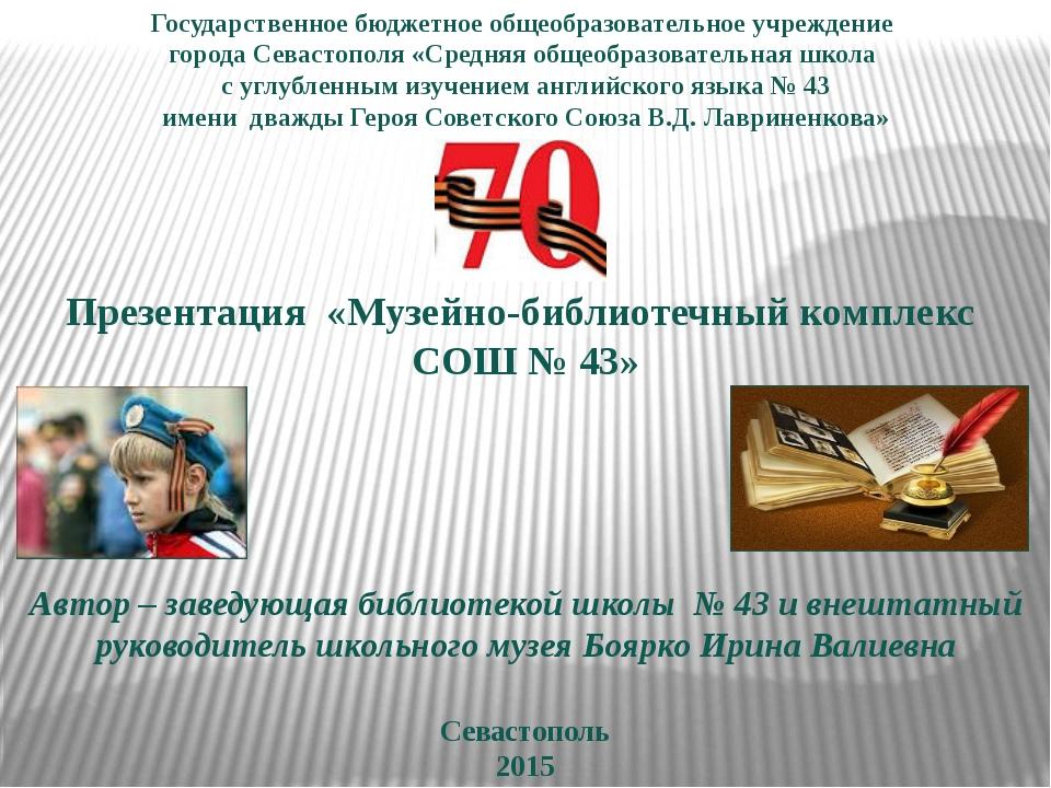 Презентация «Музейно-библиотечный комплекс СОШ № 43» Автор – заведующая библи...