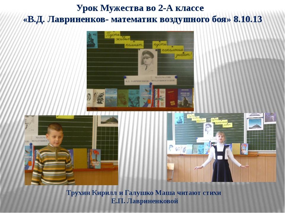 Урок Мужества во 2-А классе «В.Д. Лавриненков- математик воздушного боя» 8.10...