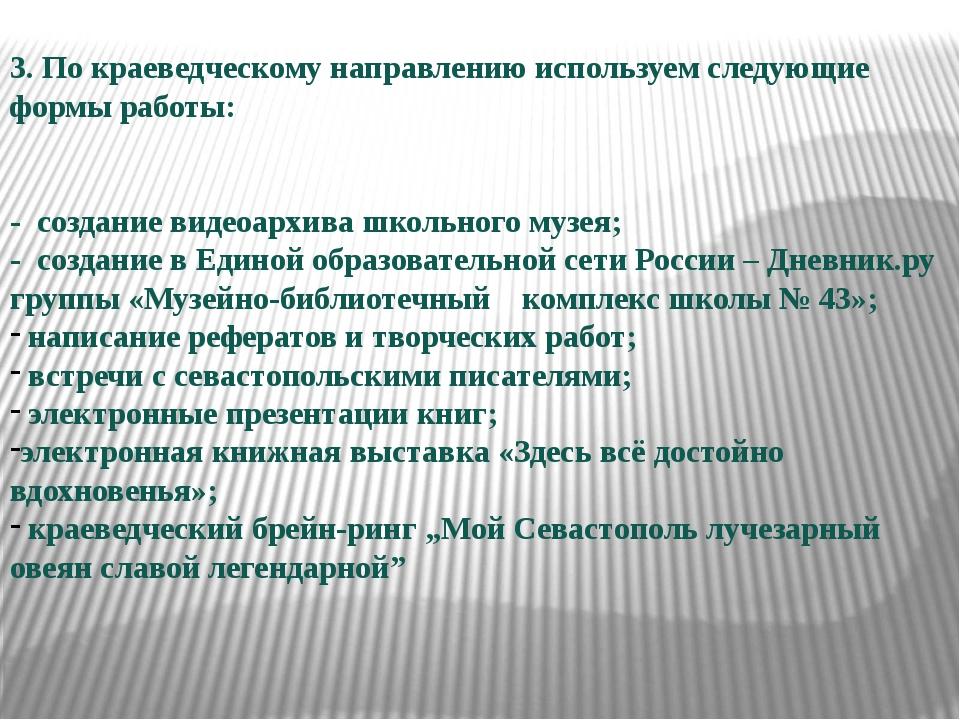 3. По краеведческому направлению используем следующие формы работы: - создани...
