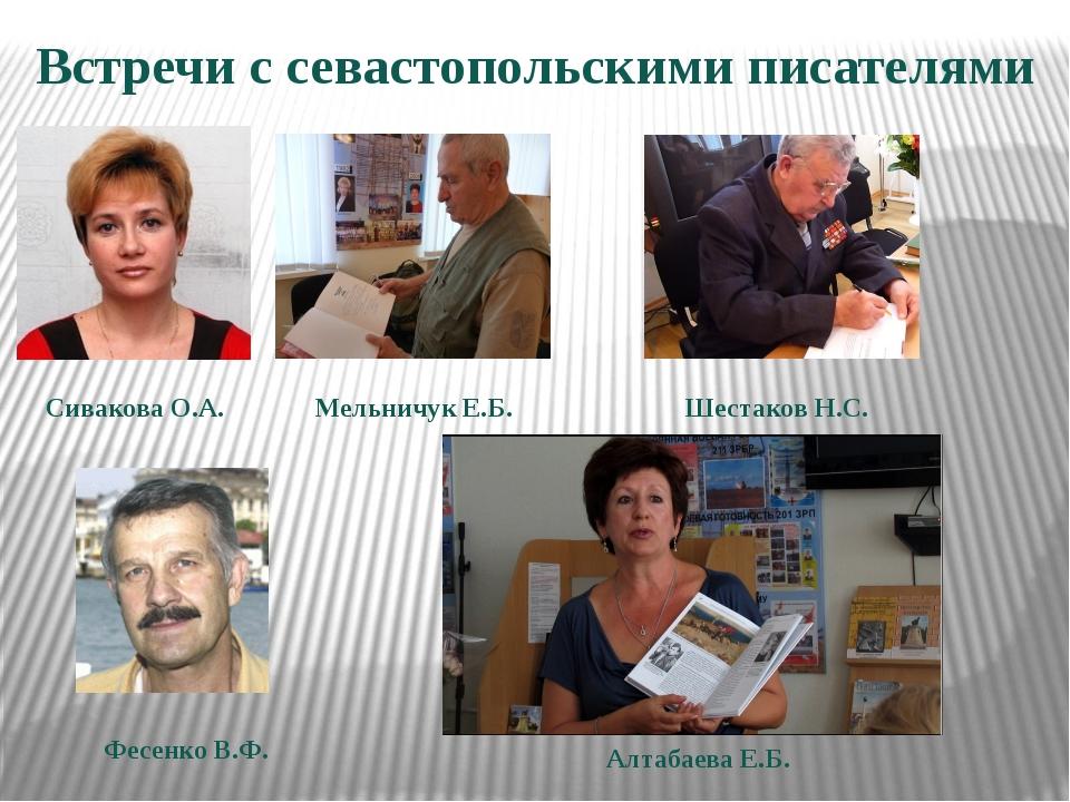 Встречи с севастопольскими писателями Сивакова О.А. Мельничук Е.Б. Шестаков Н...
