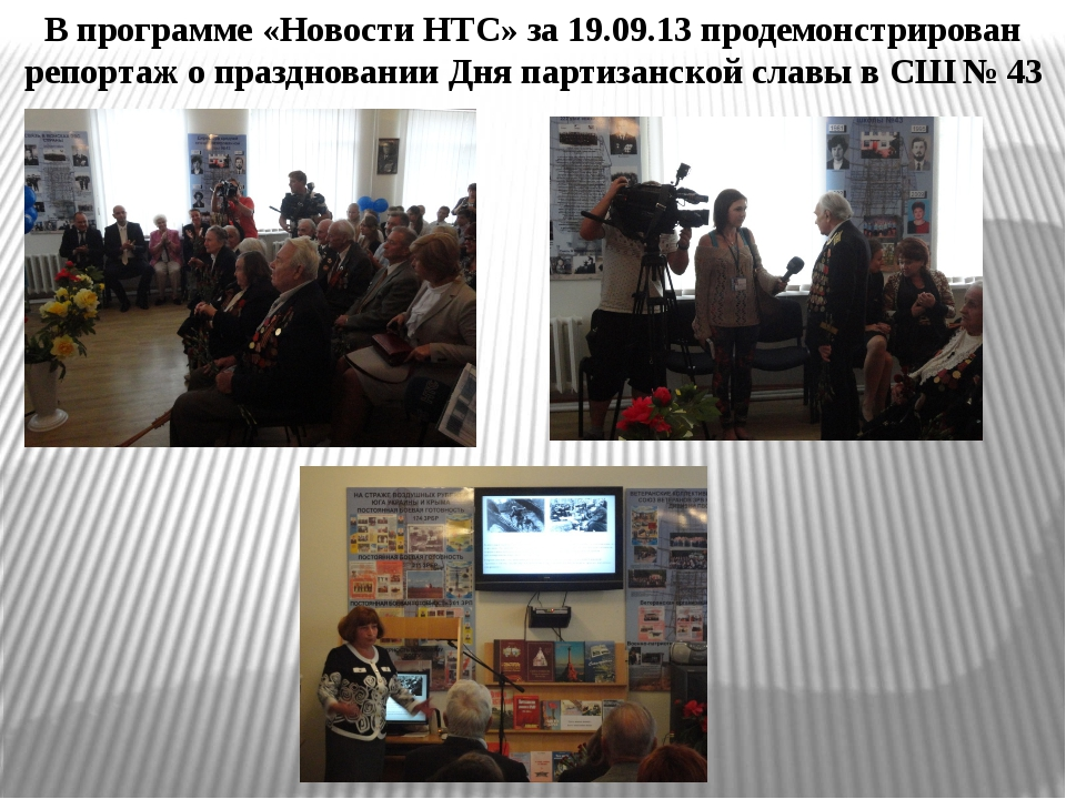 В программе «Новости НТС» за 19.09.13 продемонстрирован репортаж о празднован...