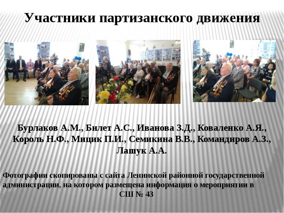 Участники партизанского движения Бурлаков А.М., Билет А.С., Иванова З.Д., Ков...