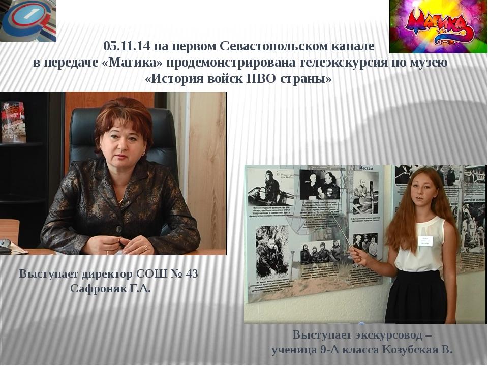 05.11.14 на первом Севастопольском канале в передаче «Магика» продемонстриров...