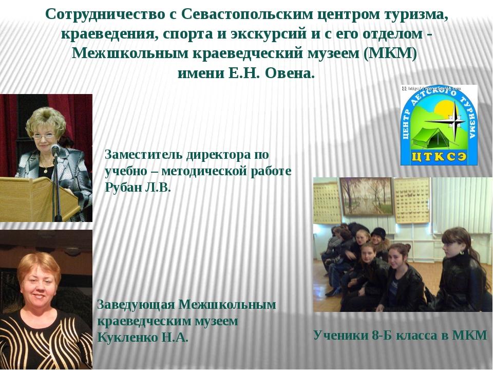 Сотрудничество с Севастопольским центром туризма, краеведения, спорта и экску...